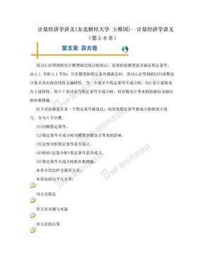 计量经济学讲义(东北财经大学 王维国)--计量经济学讲义(第5-8章).doc