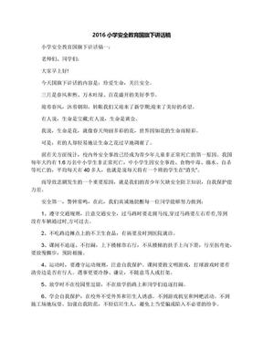 2016小学安全教育国旗下讲话稿.docx