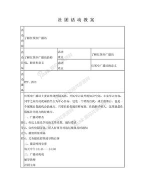 陶二小学广播社团活动教案.doc
