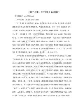《列宁全集》(中文第2版)[PDF].doc