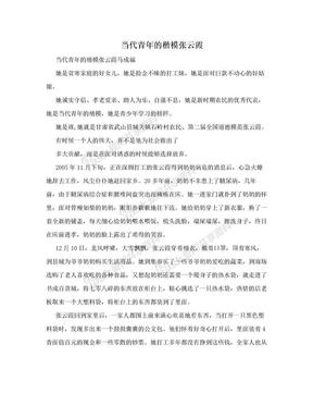 当代青年的楷模张云霞.doc