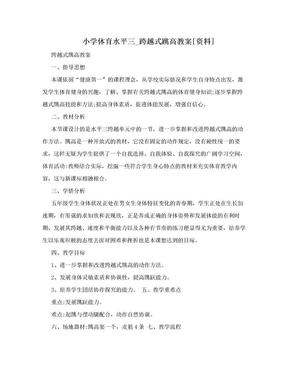 小学体育水平三_跨越式跳高教案[资料].doc