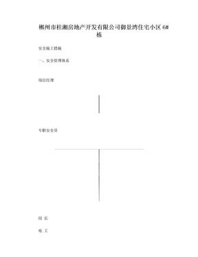 安全生产专项施工方案1.doc