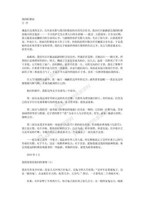 散文集—我的阿勒泰(李娟).doc