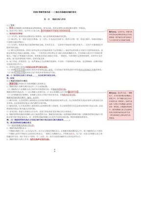全国计算机等级考试二级辅导讲义.doc