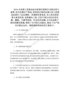 2016企业职工思想动态分析报告.doc