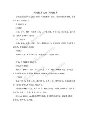 药浴配方大全 药浴配方.doc