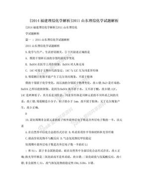 [2014福建理综化学解析]2011山东理综化学试题解析.doc