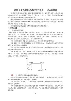 中考数学动态探究综合题.doc