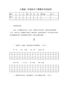人教版二年级语文下册期末考试试卷.doc