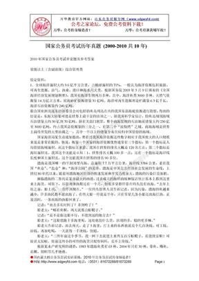 国家公务员考试历年真题(2000-2010十一年合辑_).doc