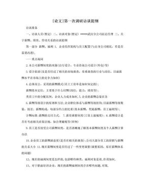 [论文]第一次调研访谈提纲.doc