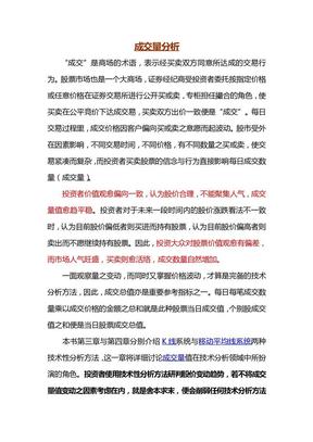 成交量分析.doc