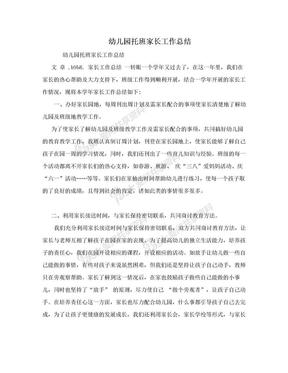 幼儿园托班家长工作总结.doc
