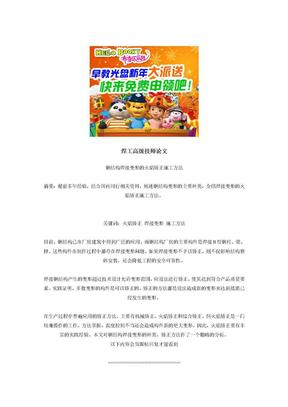 焊工高级技师论文.doc