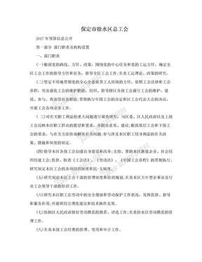保定市徐水区总工会.doc