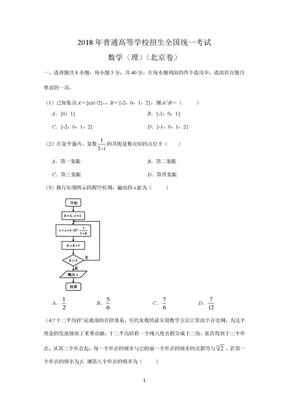 2018北京高考数学试卷(理科).docx