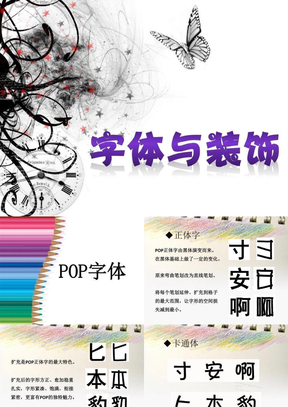 pop海报字体与装饰.ppt