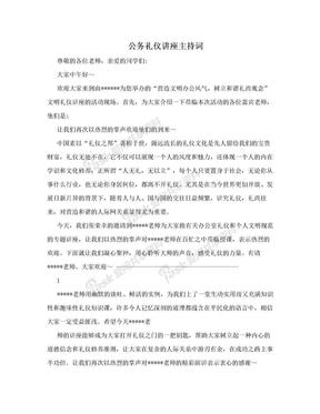 公务礼仪讲座主持词.doc