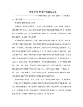 物业管理_物业管家服务方案.doc