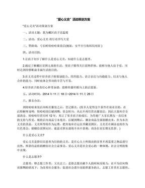 """""""爱心义卖""""活动策划方案.docx"""