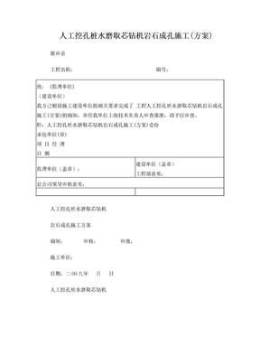 水磨钻孔桩施工方案.doc