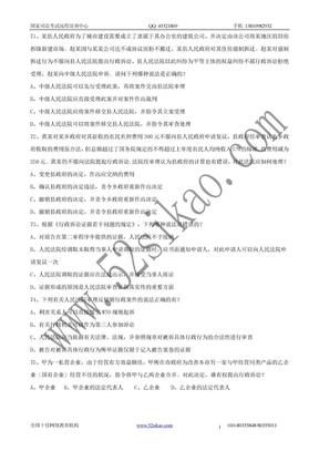 【珍藏版】司考试题及答案-行政法与行政诉讼法八.doc