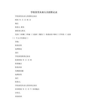 学校食堂从业人员晨检记录.doc