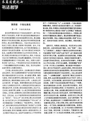 长篇连载之七 书法哲学.pdf