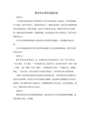 教育学心理学案例分析.doc