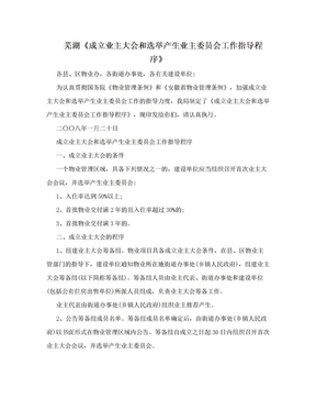芜湖《成立业主大会和选举产生业主委员会工作指导程序》.doc