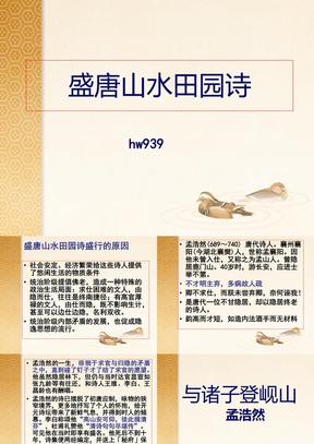 盛唐山水田园诗.ppt