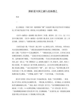 辨析菑川国之剧与北海郡之 2.doc