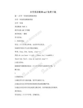 小学英语歌曲mp3免费下载.doc