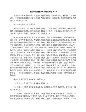 民主评议党员个人总结及鉴定2016.docx