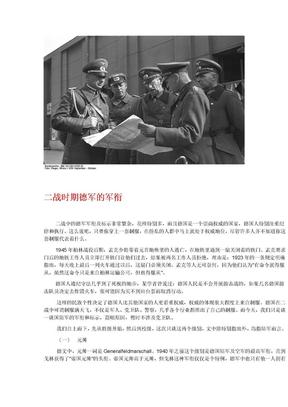 二战时期的德国军衔、权杖等.doc