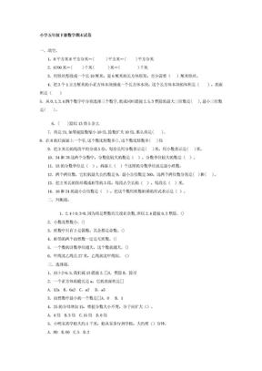 小学五年级下册数学期末试卷.doc