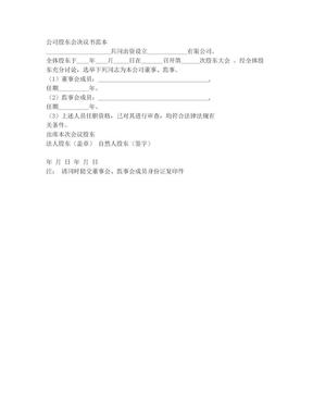 公司股东会决议书范本.doc