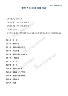 《中华人民共和国建筑法》.pdf