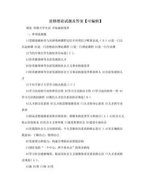 思修绪论试题及答案【可编辑】.doc