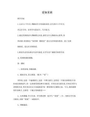爱如茉莉第二课时教学设计——高雪霞.doc