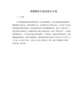 顶部特征K线及组合K线.doc
