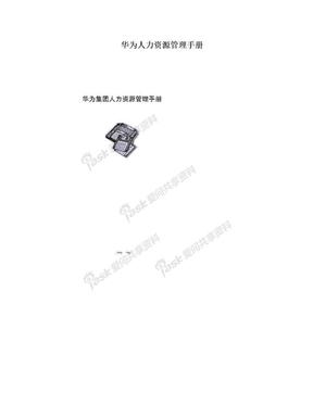 华为人力资源管理手册.doc