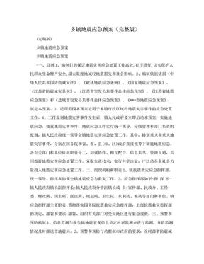 乡镇地震应急预案(完整版).doc