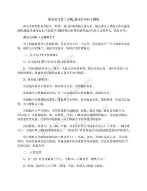 保安公司员工守则_保安公司员工制度.docx