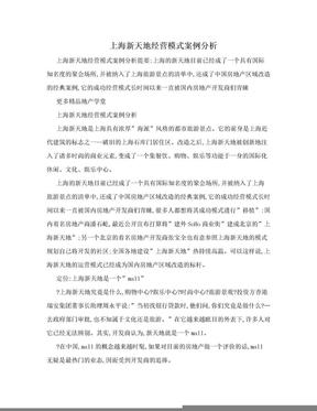 上海新天地经营模式案例分析.doc