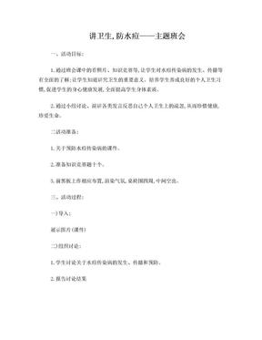 预防水痘教案.doc