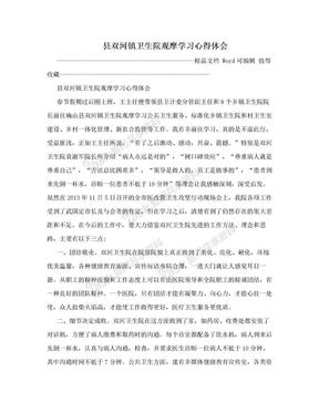 县双河镇卫生院观摩学习心得体会.doc