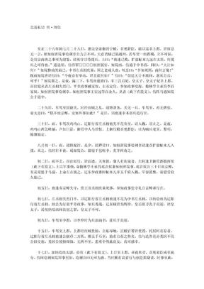 011《北巡私记》(明) 刘佶撰.doc