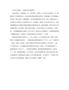 小学生手抄报:一年级拼音手抄报图片.doc